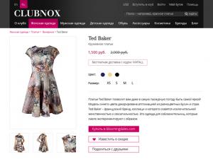Magento fashion aggregator web store