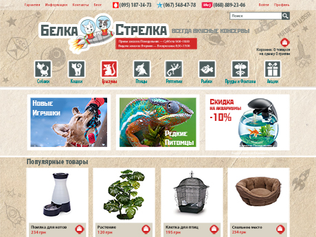 Online Store for Pet Products