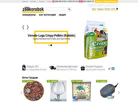 Pet supplies Magento store